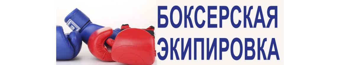 экипировка5